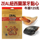 ◆MIX米克斯◆岦歐ZEAL紐西蘭潔牙點心【牛蹄125克】#50196,原廠包裝.天然點心.狗狗零食