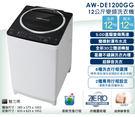 【新莊信源】12公斤【TOSHIBA東芝SDD 變頻洗衣機】 AW-DE1200GG