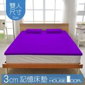 House Door 大和抗菌防螨布套 3cm記憶床墊-雙人5尺(魔幻紫)
