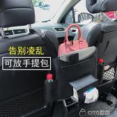 汽車座椅間儲物網兜車載收納袋掛袋多功能椅背置物盒車內用紙巾包     ciyo黛雅     ciyo黛雅