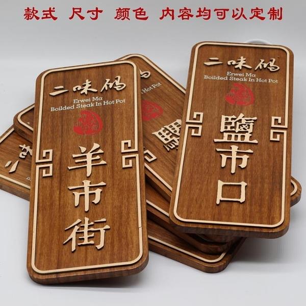 促銷 門牌定制房間美容師民宿門牌號碼牌包間包房包廂飯店木質實木