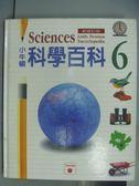 【書寶二手書T4/科學_QCZ】小牛頓科學百科(6)
