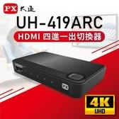 【網購獨享】PX大通 UH-419ARC 四進一出 HDMI切換器