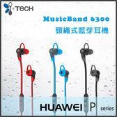 ▼i-Tech MusicBand 6300 頸繩式藍牙耳機/運動型/IPX4防水/先創公司貨/華為/HUAWEI/P6/P7/P8/P8 Lite