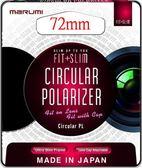 【聖影數位】MARUMI彩宣 FIT+SLIM C-PL 72mm 環型偏光鏡 高精密度 超薄框 日本製 彩宣公司貨