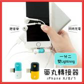 iPhone7 8 X【藥丸轉接頭】J79 邊充電邊音樂 雙Lightning 蘋果 音頻線 二合一 迷你 耳機轉接