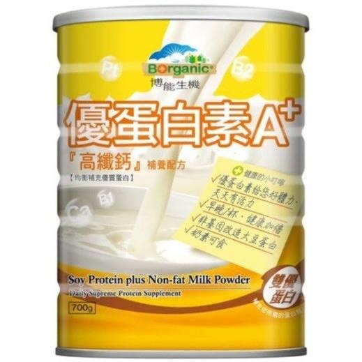 博能生機 優蛋白素A+ 700g/罐 效期至2021.11.22
