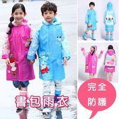 安全反光雨衣 兒童書包位加厚雨衣 充氣創意時尚雨衣 男女童學生 背書包可用