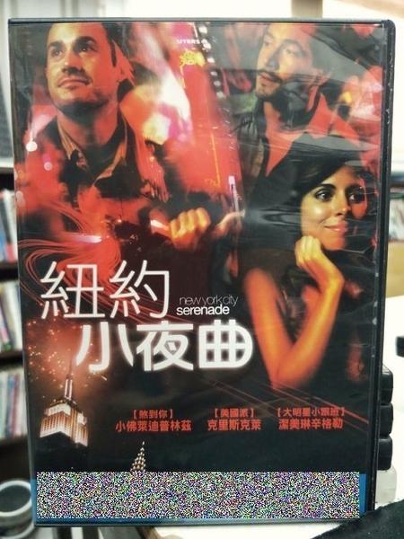挖寶二手片-G49-004-正版DVD-電影【紐約小夜曲】-小佛萊迪普林茲 克里斯克萊 艾瑪貝爾(直購價)