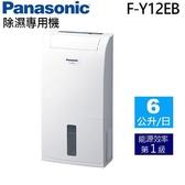 【熱銷特賣】Panasonic F-Y12EB 清淨除濕機6L/6公升(取代F-Y12CW)