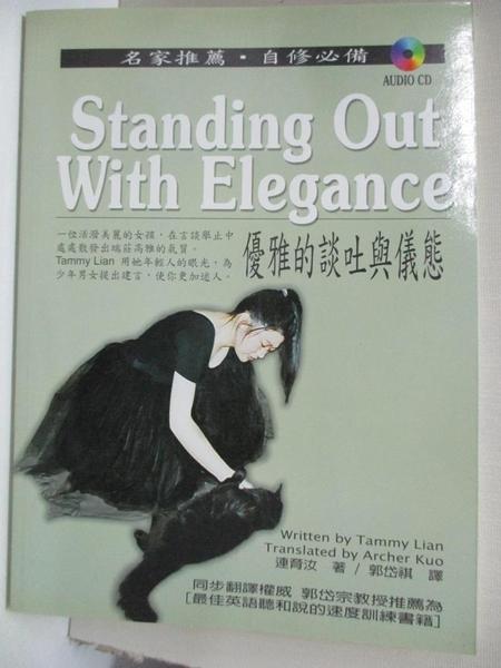 【書寶二手書T1/語言學習_DKQ】STANDING OUT WITH ELEGANCE(優雅的談吐.儀態)附CD
