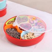 炫彩大號分格糖果盒密封收納盒客廳茶几組合干果瓜子水果盤帶蓋
