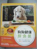 【書寶二手書T1/寵物_NPR】狗狗健康鮮食餐:五行體質,搭配營養概念..._謝旻莉