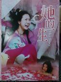 挖寶二手片-K08-061-正版DVD*港片【她的一生】-惠玲為了麻木自己而迷上杯中物