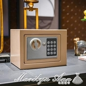 保險櫃家用辦公小型17E全鋼可入牆床頭迷你保險箱電子密碼  YXS 【快速出貨】