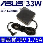 ASUS 華碩 33W 新款方型 變壓器 電源線 充電器 19V 1.75A 孔徑 4.0*1.35mm