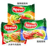 越南 Reeva 瑞法 龍蝦/酸辣蝦/大串牛肉 拉麵 65g【BG Shop】3款供選