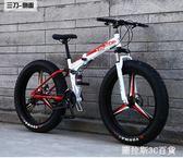 幽馬折疊21\24變速越野沙灘雪地車4.0超寬大輪胎山地自行車男女式學生單車    圖拉斯3C百貨