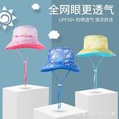 兒童防曬帽子夏季寶寶男童女童太陽帽漁夫帽薄款潮網眼盆帽遮陽帽