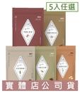 【添糖TIEN TANG】經典五入組(任選) 老薑、黑糖、桂圓紅棗、紅藜麥、菊花磚