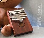 寶利達安德魯17音拇指琴便攜易學不用學口袋樂器卡林巴兒童手指琴 向日葵