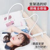 懶人手機支架ipad平板通用床頭看電視電影桌面萬能直播追劇神器子 初語生活