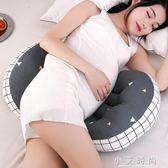 孕婦枕頭護腰側睡臥枕U型枕懷孕期多功能托腹抱枕母嬰兒墊肚用品 小艾時尚.NMS