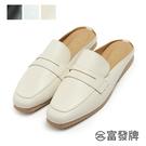 【富發牌】復古素面平底穆勒鞋-黑/白/杏...