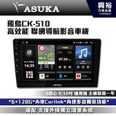 【ASUKA】飛鳥CK系列 CK-510 高效能車機*6+128G*含安裝*導航*Carplay*藍芽*手機鏡像