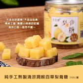 純手工熬製 清涼潤喉百草梨膏糖/罐