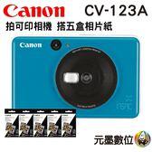 【搭ZINK™相片紙5盒 ↘5190元】CANON iNSPiC【C】CV-123A 藍色 拍可印相機