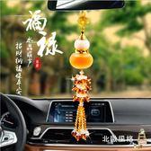 快速出貨-汽車香水掛件車載葫蘆掛飾持久淡香吊墜空瓶小車裝飾品車內擺件