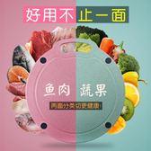廚房抗菌防霉砧板小麥秸稈圓形家用水果切菜板 DN2096【Pink中大尺碼】TW