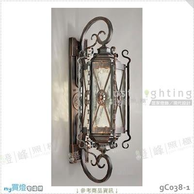 【戶外壁燈】E27 雙燈。壓鑄鋁烤漆 玻璃 歐式壁掛款※【燈峰照極my買燈】#gC038-1