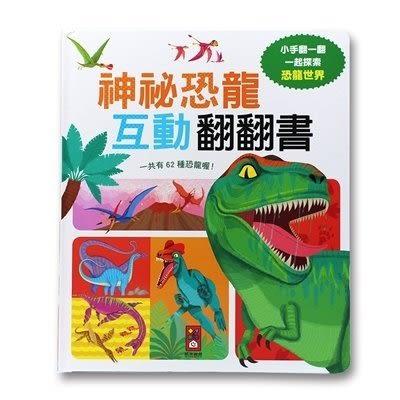 【風車】神祕恐龍互動翻翻書【小朋友,你知道大名鼎鼎的暴龍生活在哪個時期嗎?】