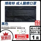 博飛特 雙鋼印 成人醫療口罩 (黑色) 50入/盒 (台灣製造 CNS14774) 專品藥局【2019681】