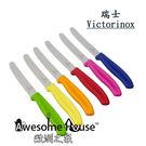 瑞士 Victorinox 鋸齒刀 牛排刀 多功能刀 -單支價格 (隨機出貨 綠 紅 藍 黃 粉 橙) #42213
