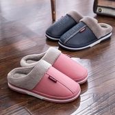 棉拖鞋冬季情侶皮拖室內厚底加絨毛毛棉鞋【極簡生活】