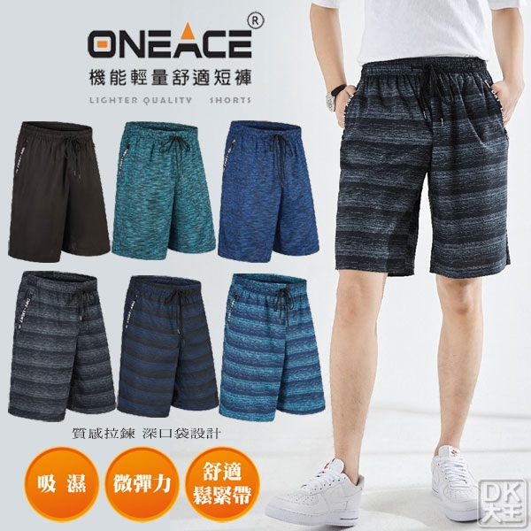 ONEACE 男機能輕量舒適短褲 吸濕速乾 休閒拉鍊短褲~DK襪子毛巾大王
