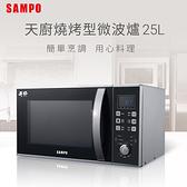 *SAMPO聲寶天廚25公升燒烤型微波爐RE-N825TG-生活工場