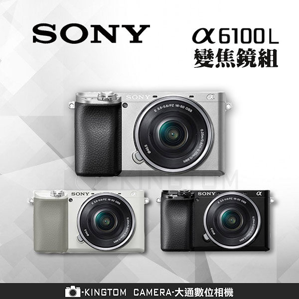 SONY ILCE-6100L α6100 16-50mm 變焦鏡組 公司貨 送64G卡+原廠電池+專用座充+相機包超值組