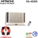 【HITACHI日立】5-7坪 定頻雙吹式窗型冷氣 RA-40WK 免運費 送基本安裝