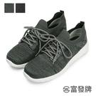 【富發牌】黑灰炫彩編織運動休閒鞋-黑/灰...