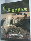 【書寶二手書T1/大學社科_WGQ】台灣經濟發展史_陳正茂