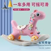 搖搖馬 兒童大號木馬 1-5歲寶寶生日禮物玩具搖搖車大號兩用帶音樂搖搖馬【快速出貨】