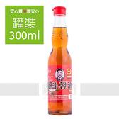 【北斗】大紅頭馨油300ml/罐,全素