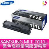 SAMSUNG MLT-D111L 黑色高容量原廠碳粉匣 適用於SL-M2020,SL-M2020W,SL-M2070F,SL-M2070FW