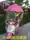 電動車遮陽傘雨棚太陽傘防雨防曬自行車摩托...