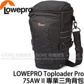 LOWEPRO 羅普 Toploader Pro 75 AW II 專業三角背包 (24期0利率 免運 台閔科技公司貨) 相機包 槍型包 LP36774