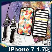 iPhone 7 4.7吋 菱格條紋保護套 軟殼 附指環長/短掛繩 時尚潮牌 全包款 矽膠套 手機套 手機殼
